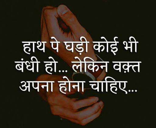 Hindi Whatsapp DP Status Images 9