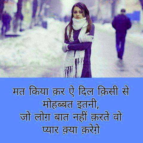 Hindi love Shayari Images 2