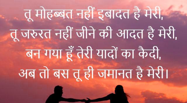 Hindi love Shayari Images 4
