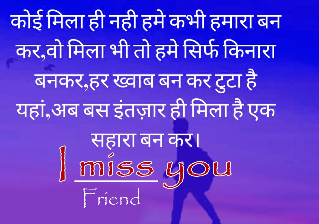 I miss you Pics Wallpaper With Hindi Quotes