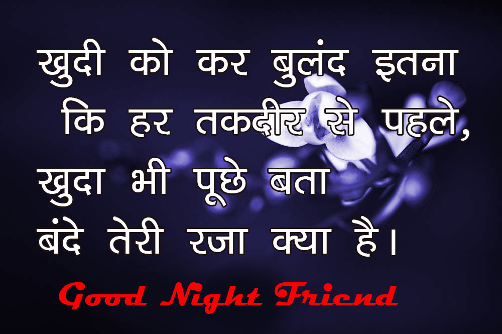 Hindi Motivational Quotes Good Night Images
