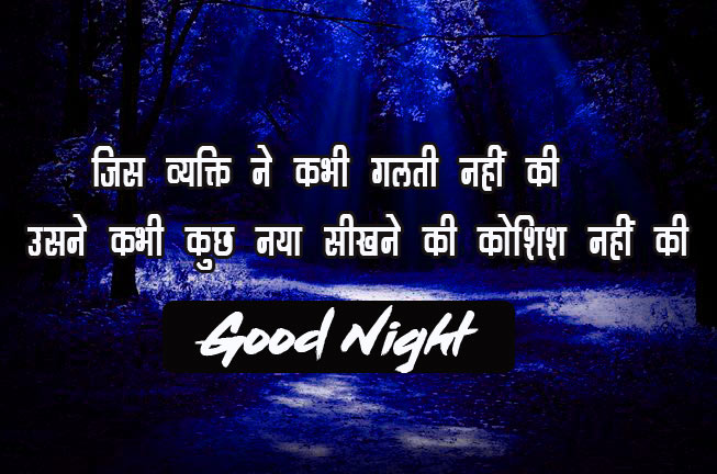 Hindi Motivational Quotes Good Night  Photo Download