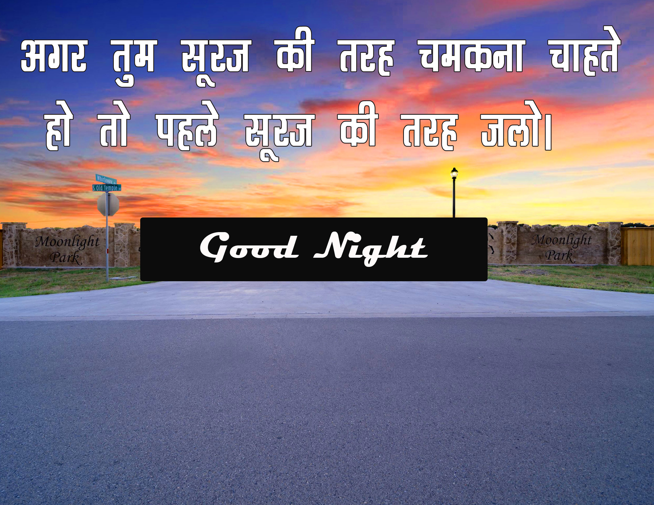 Hindi Motivational Quotes Good Night  Photo Free
