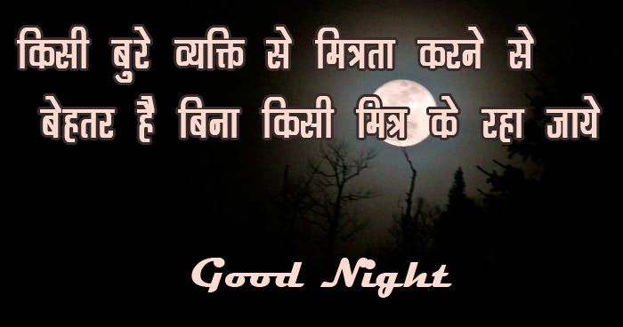 Hindi Motivational Quotes Good Night  Wallpaper Images hd