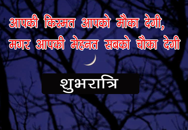 Hindi Motivational Quotes Good Night  Pics Wallpaper Free
