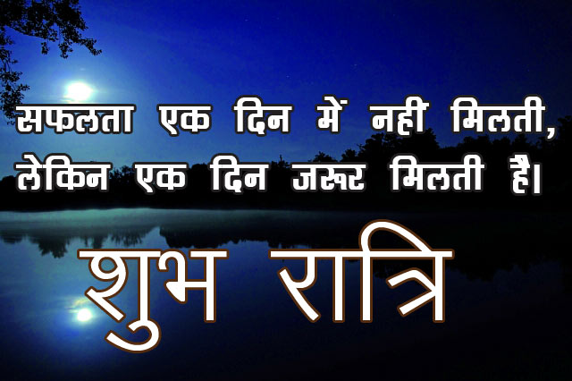 Hindi Motivational Quotes Good Night  Pics Free Download