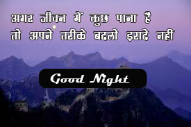 Hindi Motivational Quotes Good Night  Wallpaper Pics Download