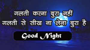 Hindi Motivational Quotes Good Night  Photo HD