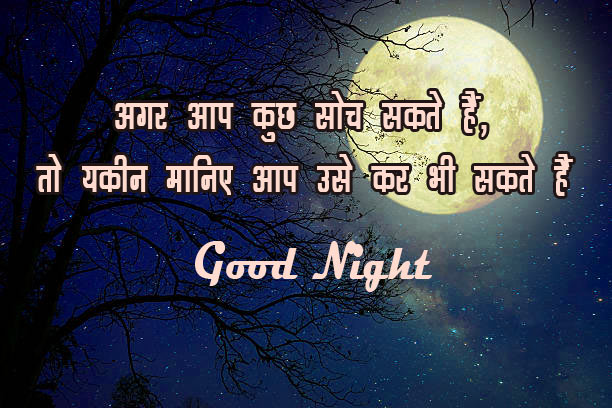 Hindi Motivational Quotes Good Night  Wallpaper Download