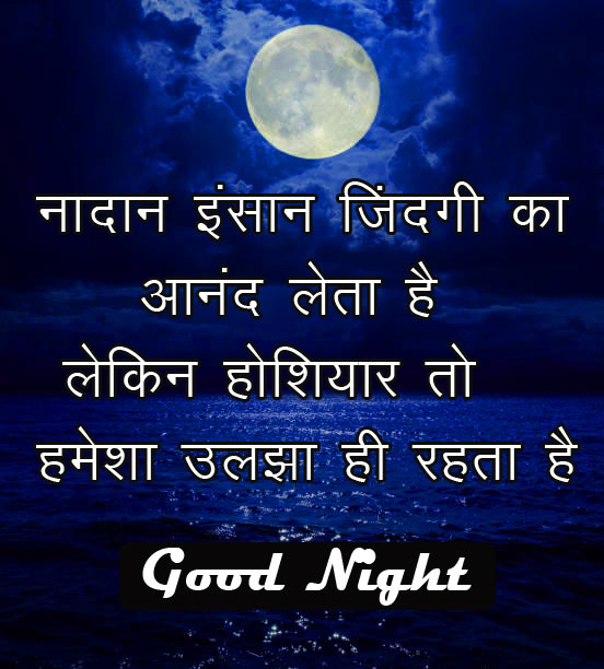 Hindi Motivational Quotes Good Night  Pics Download
