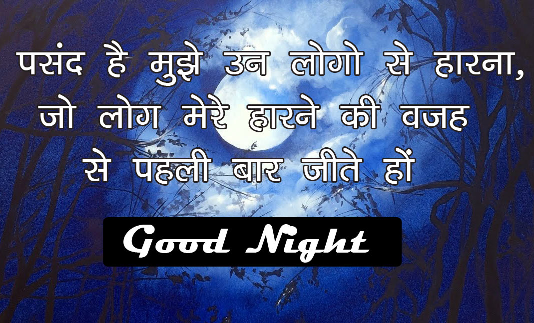 Hindi Motivational Quotes Good Night  Wallpaper Pics