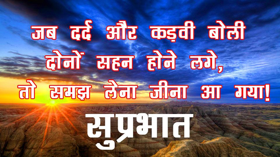 Good Morning Hindi Suvichar Images