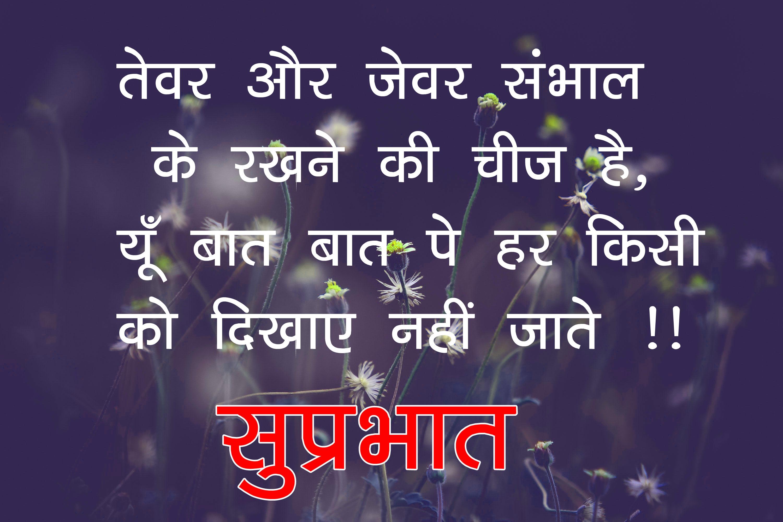 Good Morning Hindi Suvichar Images Pics Wallpaper