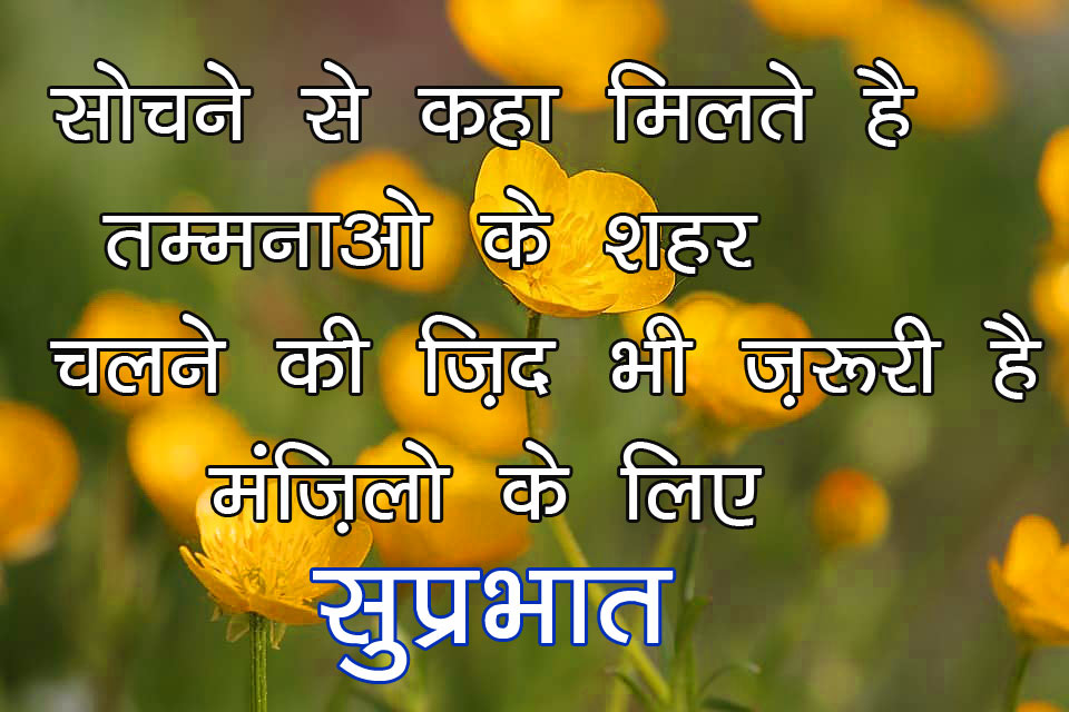 Good Morning Hindi Suvichar Images Pics Free for Facebook