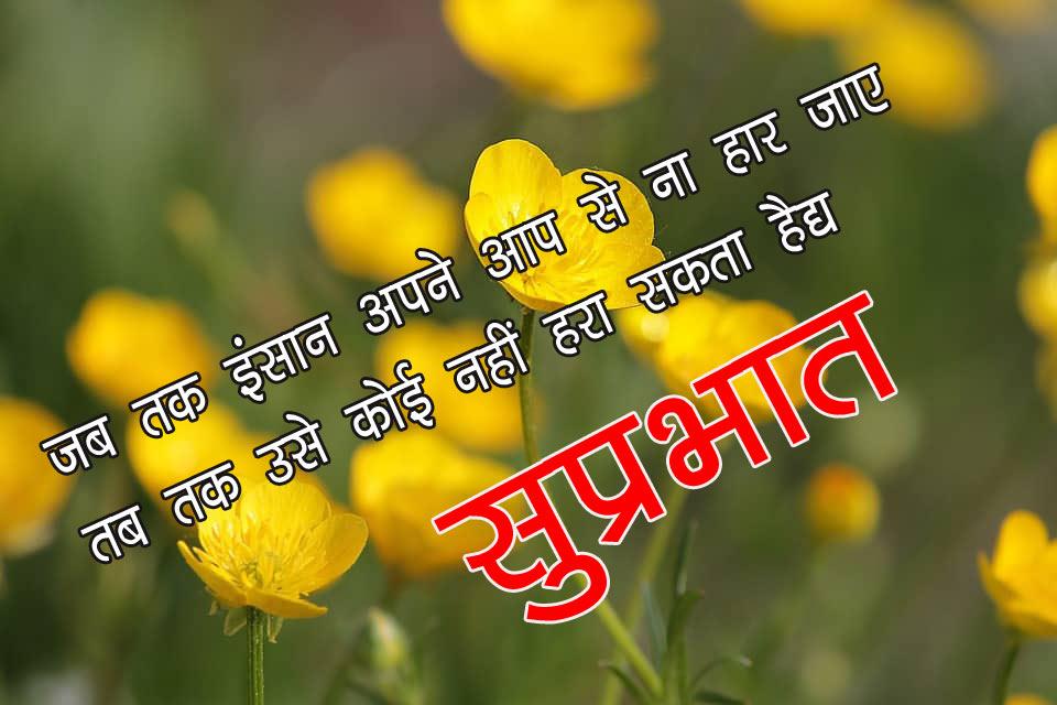 Good Morning Hindi Suvichar Images Pics for Facebook