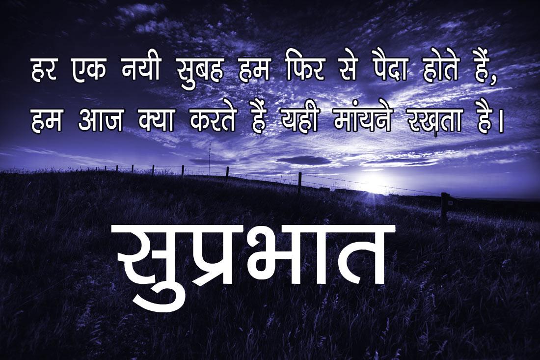 Good Morning Hindi Suvichar Images Photo Download