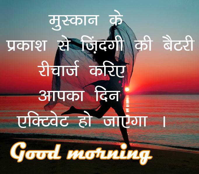 Good Morning Hindi Suvichar Images Wallpaper Download
