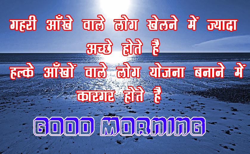 Good Morning Hindi Suvichar Images Wallpaper HD