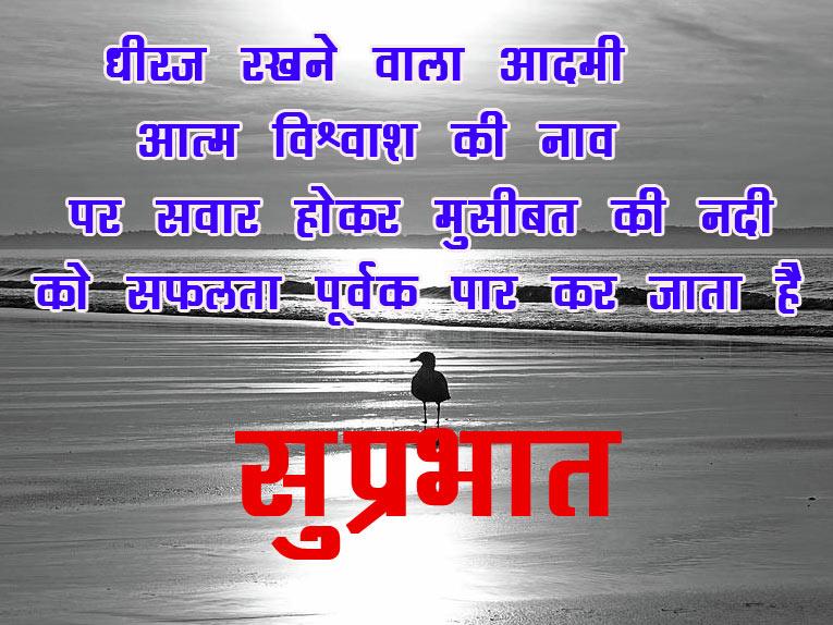 Good Morning Hindi Suvichar Images Pics Free Download