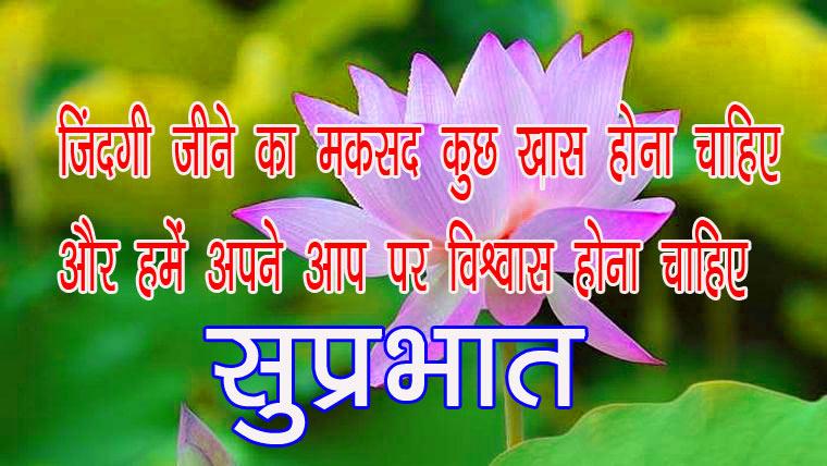 Good Morning Hindi Suvichar Images HD Download