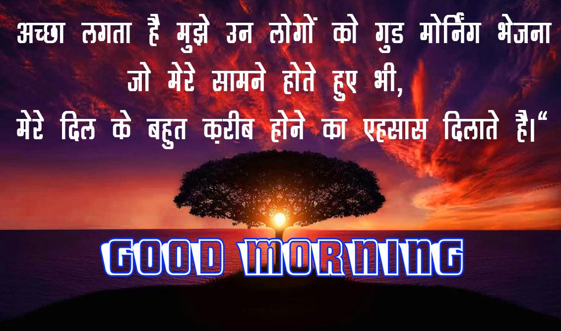 Good Morning Hindi Suvichar Images Pics Download