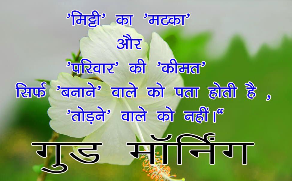 Good Morning Hindi Suvichar Images Photo Wallpaper