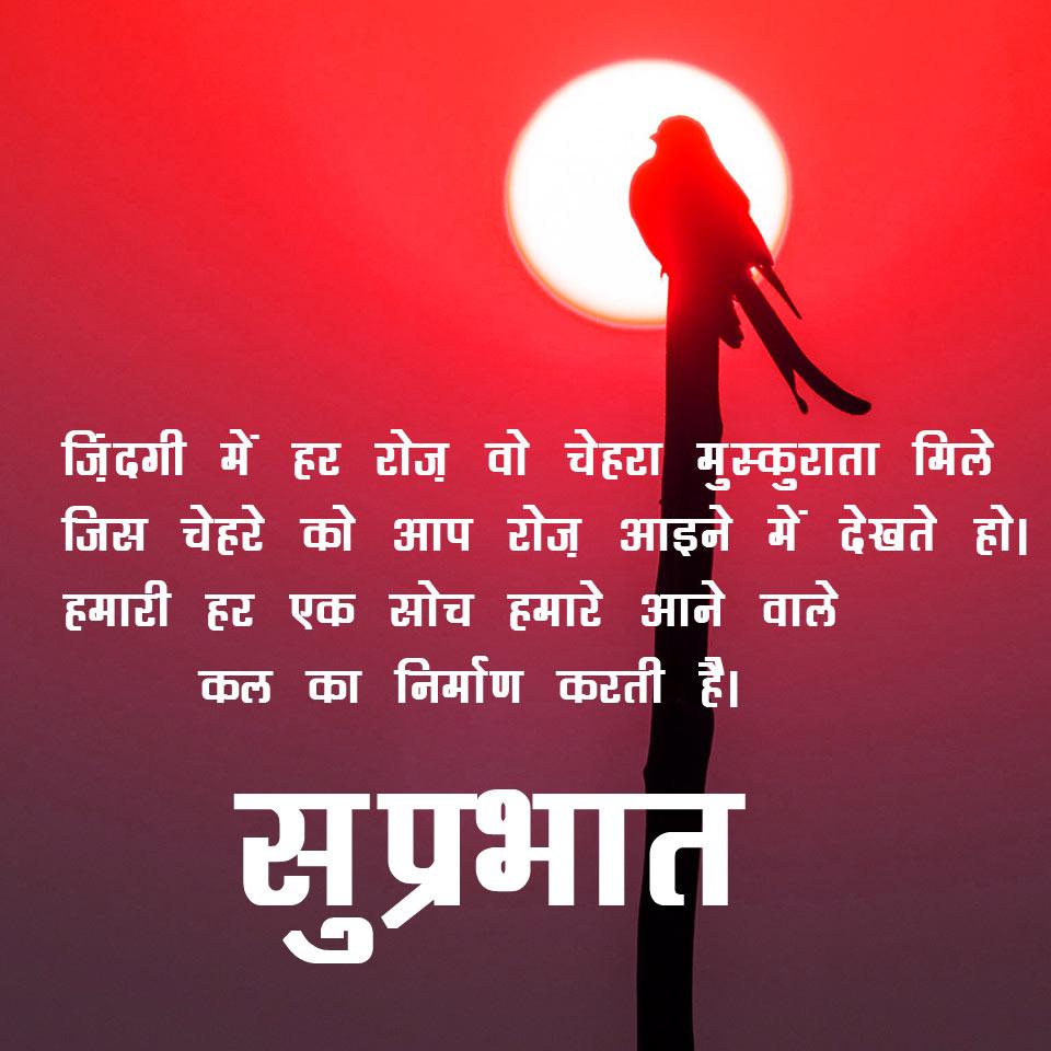 Good Morning Hindi Suvichar Images Pics Wallpaper HD