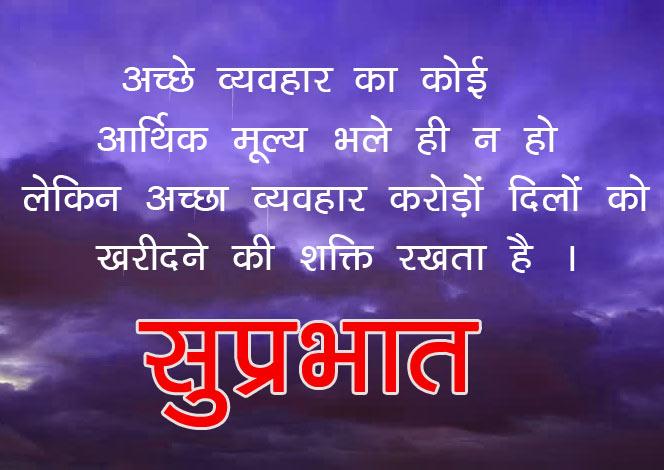 Good Morning Hindi Suvichar Images Pics Free for Whatsapp
