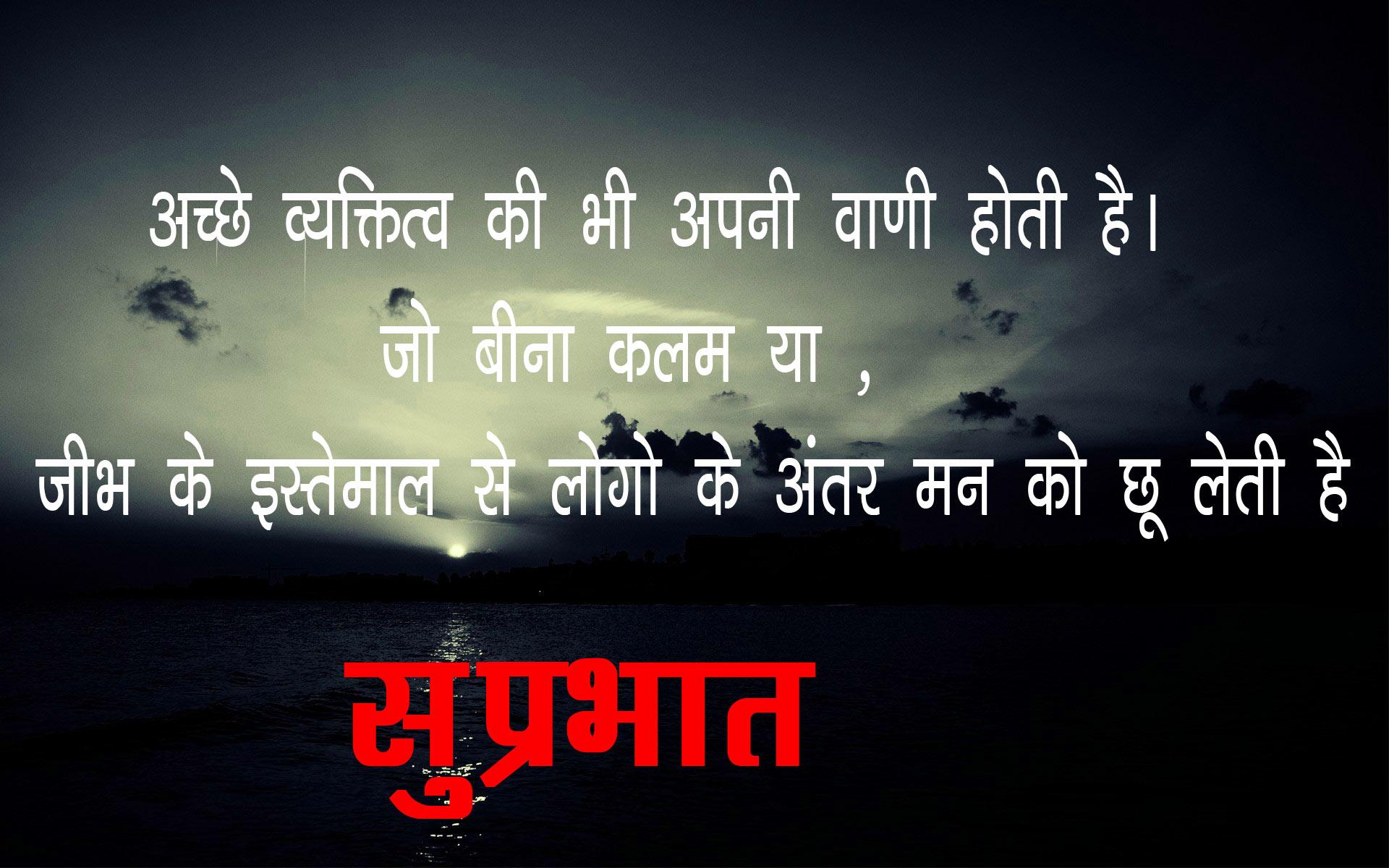 Good Morning Hindi Suvichar Images Pics Fre Download