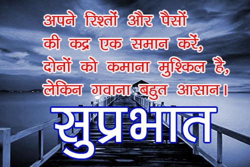 Good Morning Hindi Suvichar Images Pics HD