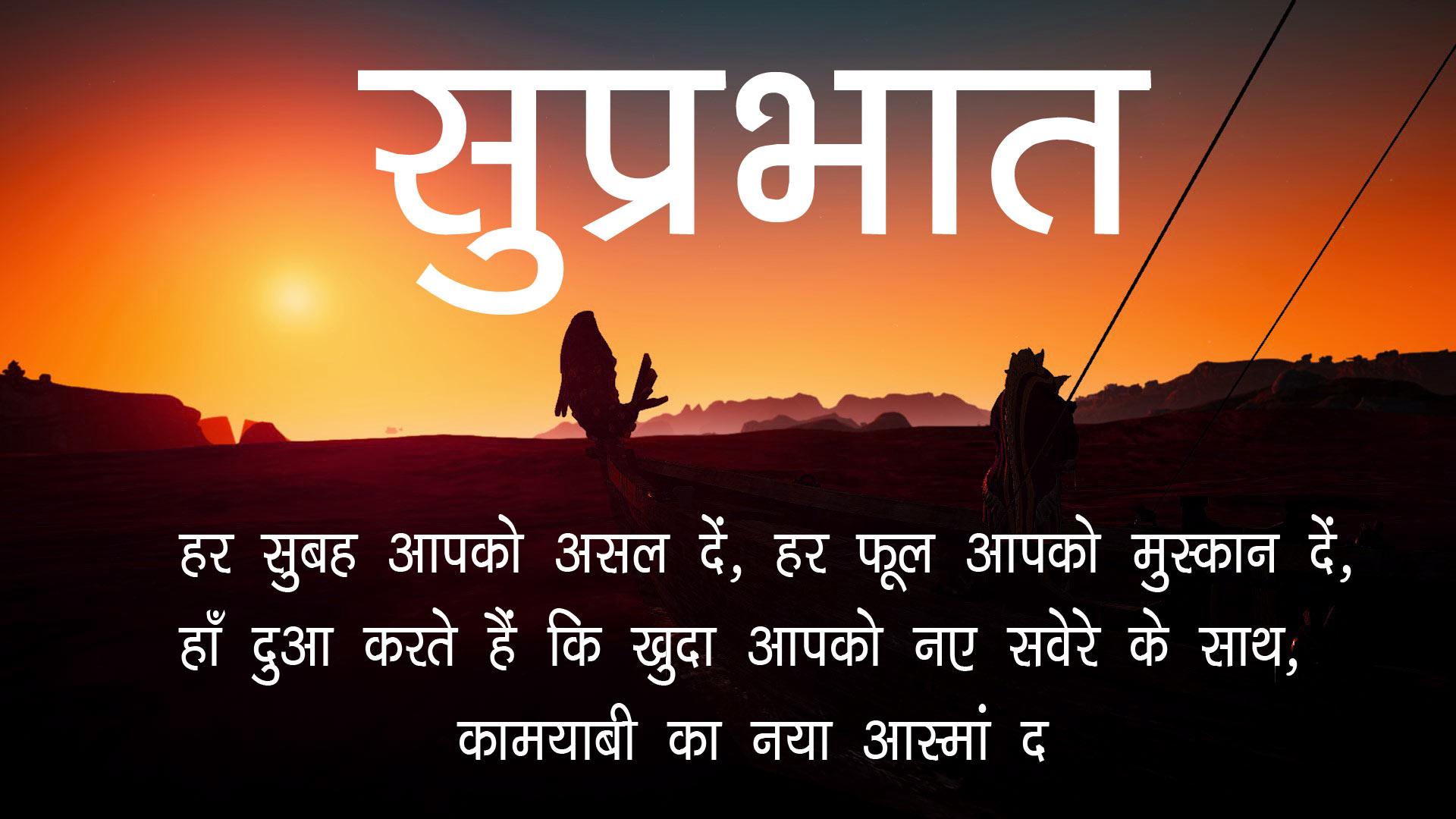Good Morning Hindi Suvichar Images hd