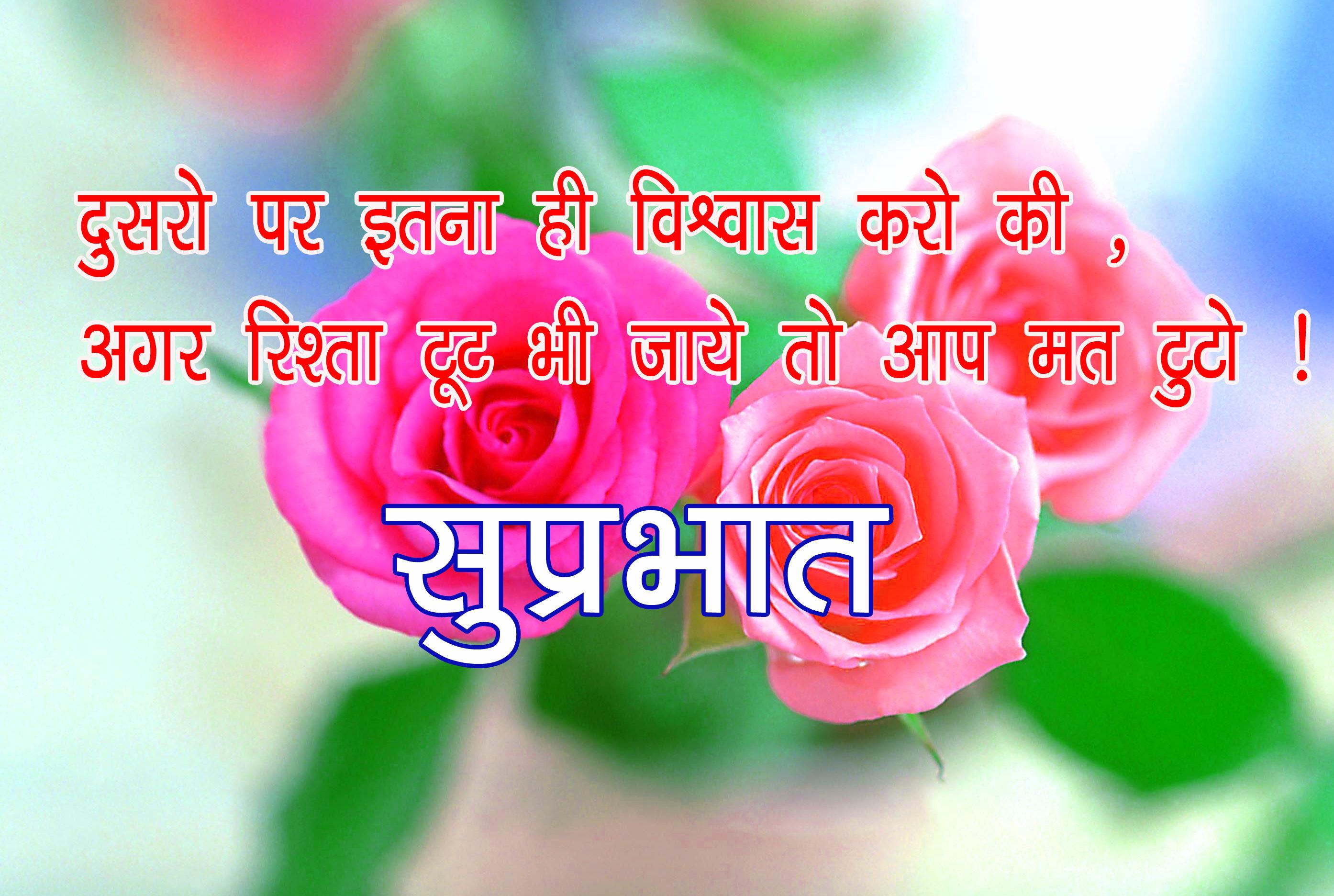 Good Morning Hindi Suvichar Images Photo Free for Whatsapp