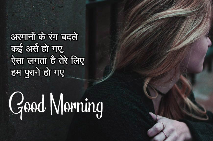 Good Morning Hindi Quotes Pics Download