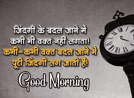 Good Morning Hindi Quotes Pics HD Download