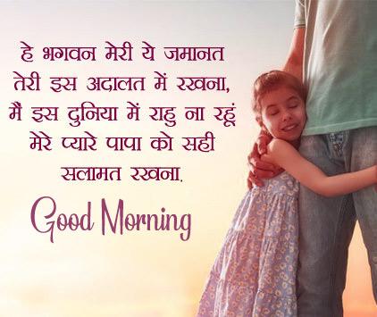 Good Morning Hindi Quotes Pics Images HD