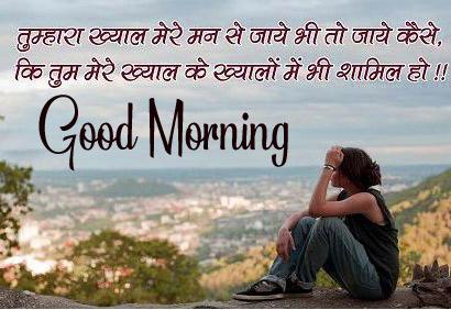 Good Morning Hindi Quotes Pics Free Download