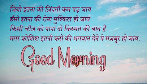 Good Morning Hindi Quotes Photo for Whatsapp