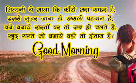 Good Morning Hindi Quotes Pics Free HD