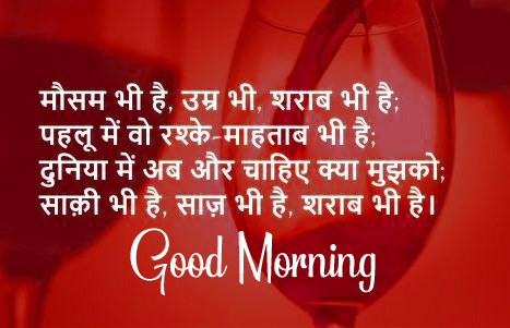 Good Morning Hindi Quotes Pics Free In HD