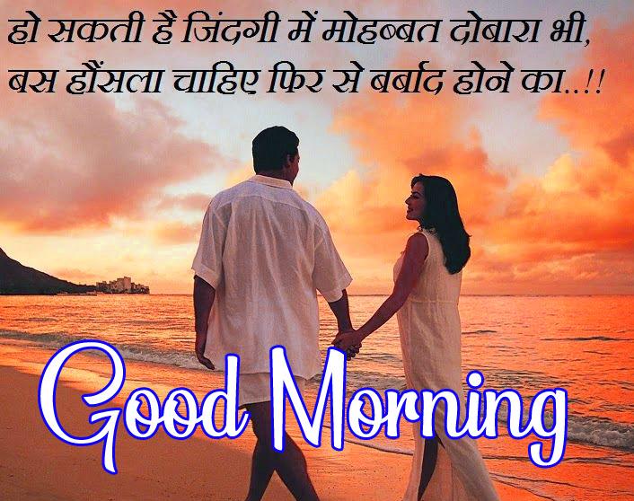 Good Morning Hindi Quotes Pics