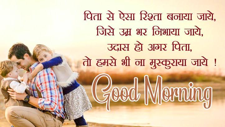 Good Morning Hindi Quotes Wallpaper Download