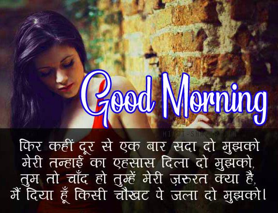 Good Morning Hindi Quotes Pics HD