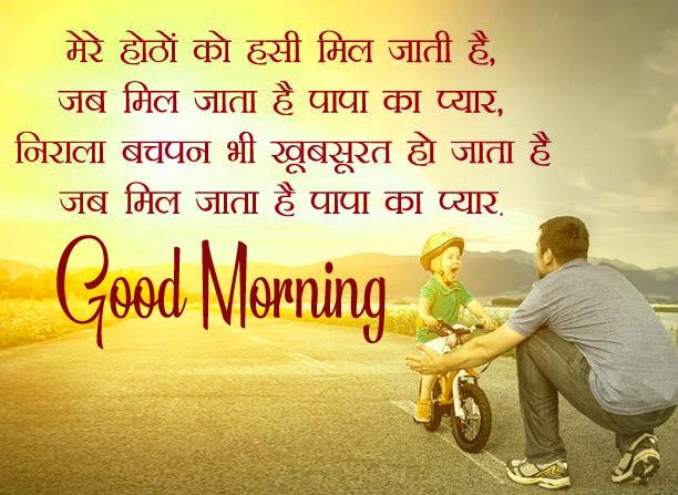 Good Morning Hindi Quotes Photo Download