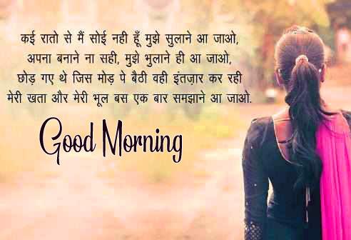 Good Morning Hindi Quotes Pics For Facebook