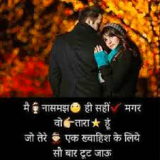 Sad Love Whatsapp Dp and Hindi Status Images photo free hd