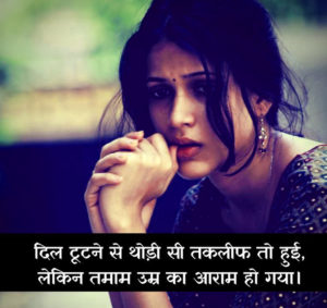 Sad Love Whatsapp Dp and Hindi Status Images wallpaper free hd