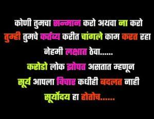 Hindi Life Quotes Status Whatsapp DP Profile Images Photo Pics Download