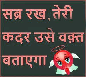 Hindi Life Quotes Status Whatsapp DP Profile Images pics photo free hd