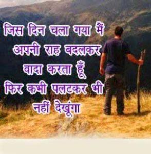 Hindi Life Quotes Status Whatsapp DP Profile Images pics download