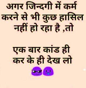Hindi Life Quotes Status Whatsapp DP Profile Images pics hd